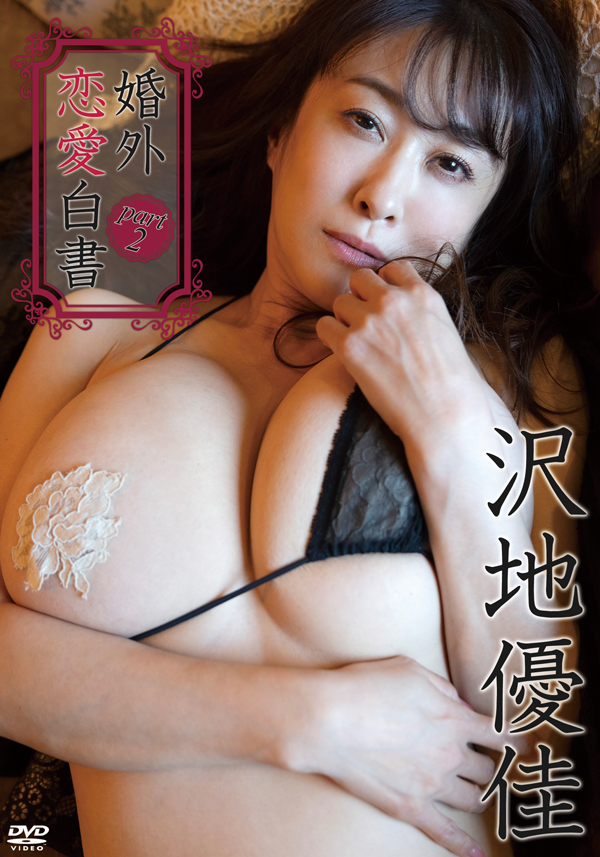 Jカップグラドル沢地優佳ちゃん(46)